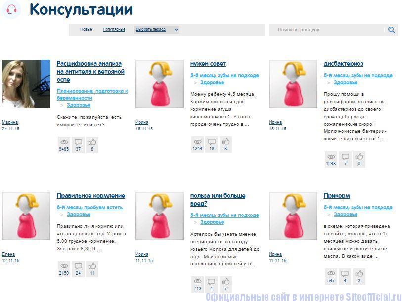 """Агуша официальный сайт - Вкладка """"Консультации"""""""