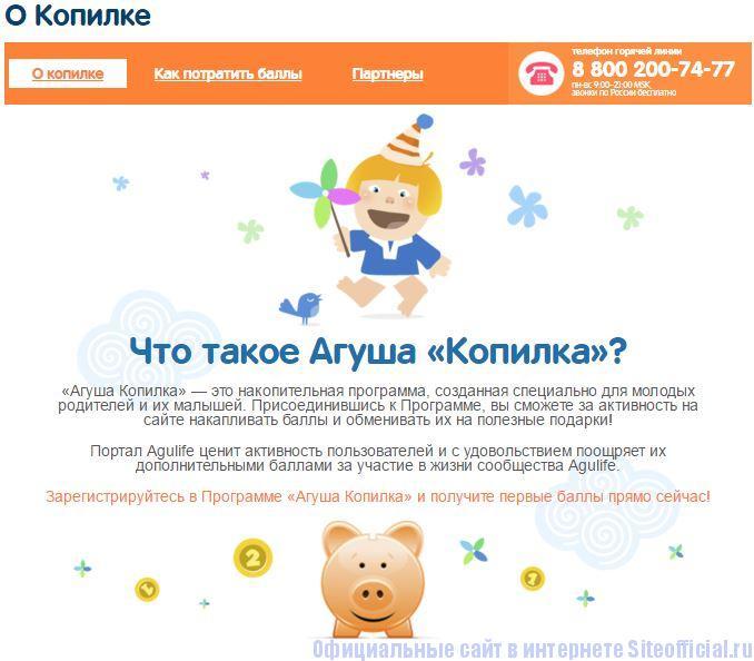 """Агуша официальный сайт - Вкладка """"Копилка"""""""