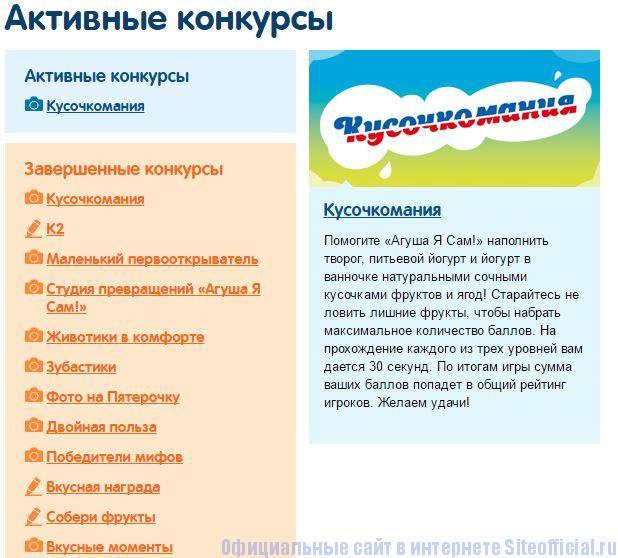 """Агуша официальный сайт - Вкладка """"Конкурсы"""""""