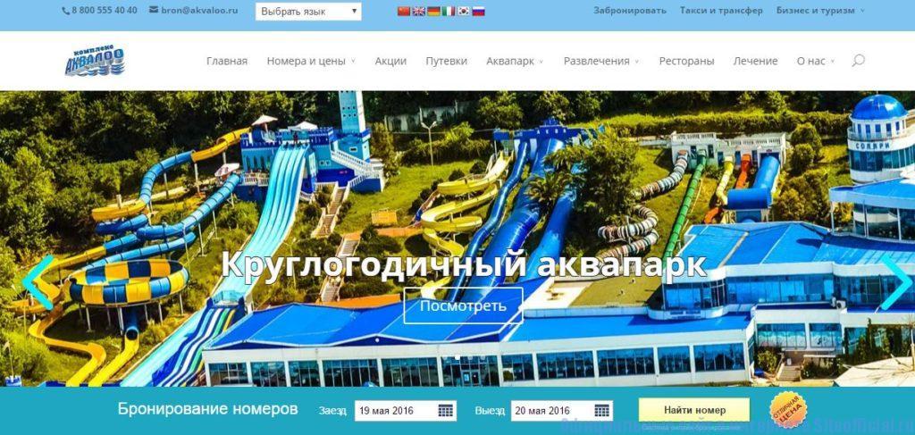 Аквалоо официальный сайт - Главная страница
