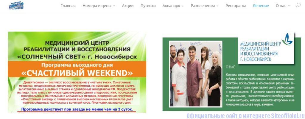 """Аквалоо официальный сайт - Вкладка """"Лечение"""""""