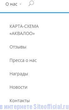 """Аквалоо официальный сайт - Вкладка """"О нас"""""""