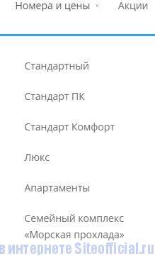 """Аквалоо официальный сайт - Вкладка """"Номера и цены"""""""