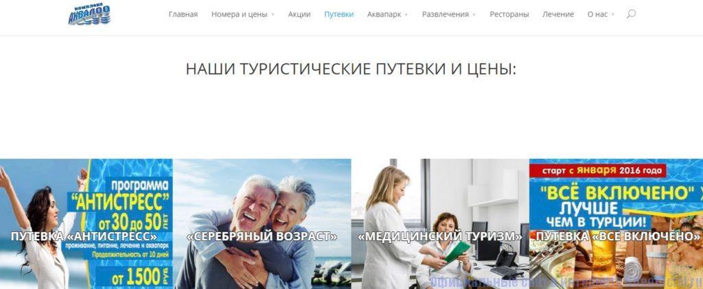 """Аквалоо официальный сайт - Вкладка """"Путёвки"""""""
