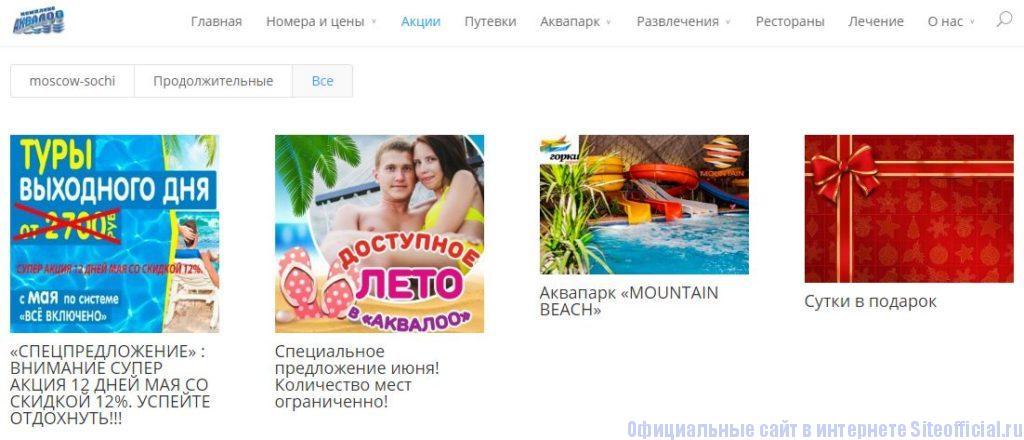 """Аквалоо официальный сайт - Вкладка """"Акции"""""""