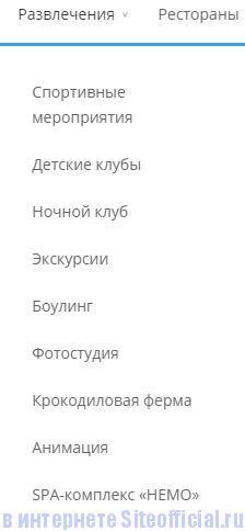 """Аквалоо официальный сайт - Вкладка """"Развлечения"""""""