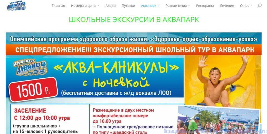 """Аквалоо официальный сайт - Вкладка """"Аквапарк"""""""