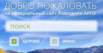 Арго официальный сайт - Строка поиска