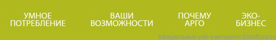 Арго официальный сайт - Вкладки