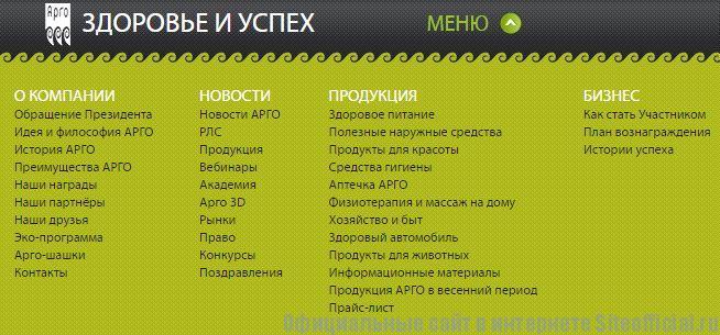 Арго официальный сайт - Меню