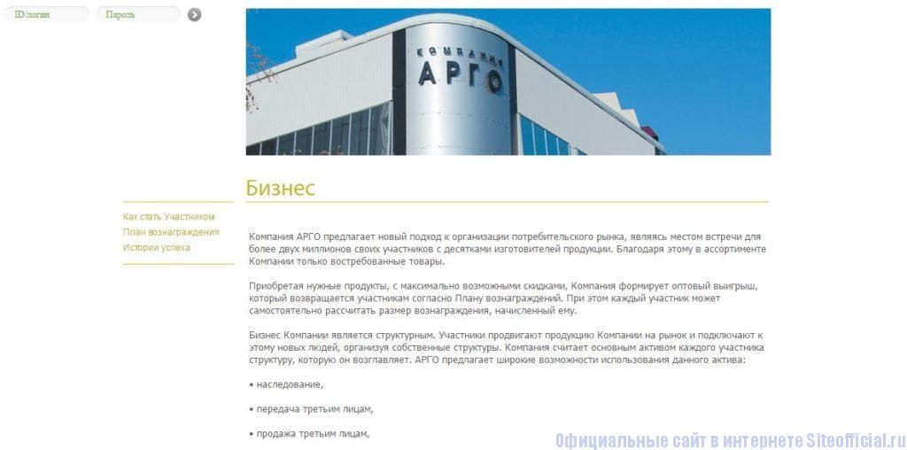 """Арго официальный сайт - Вкладка """"Бизнес"""""""