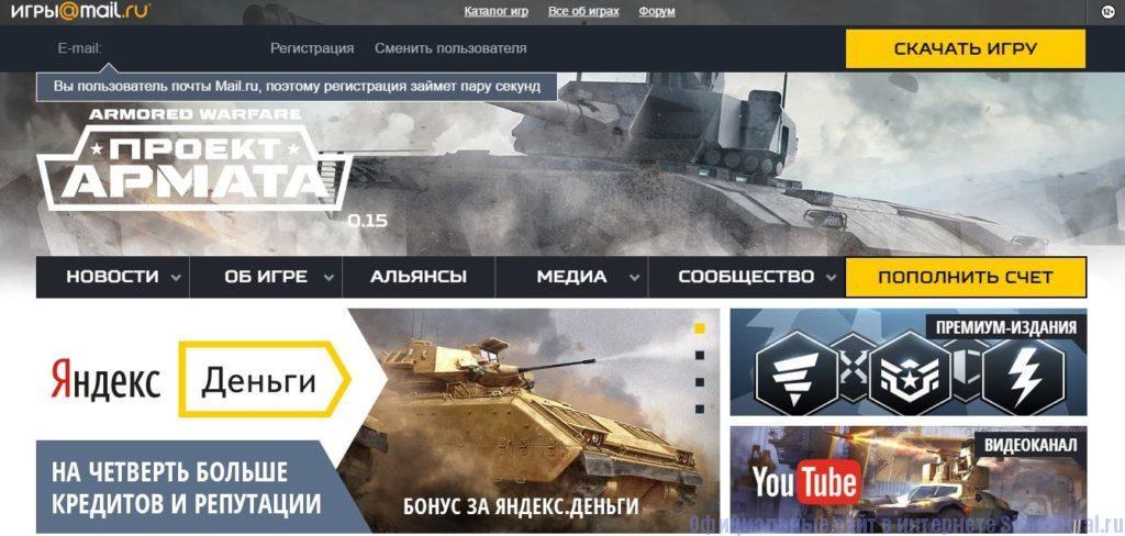 Армата игра официальный сайт - Главная страница