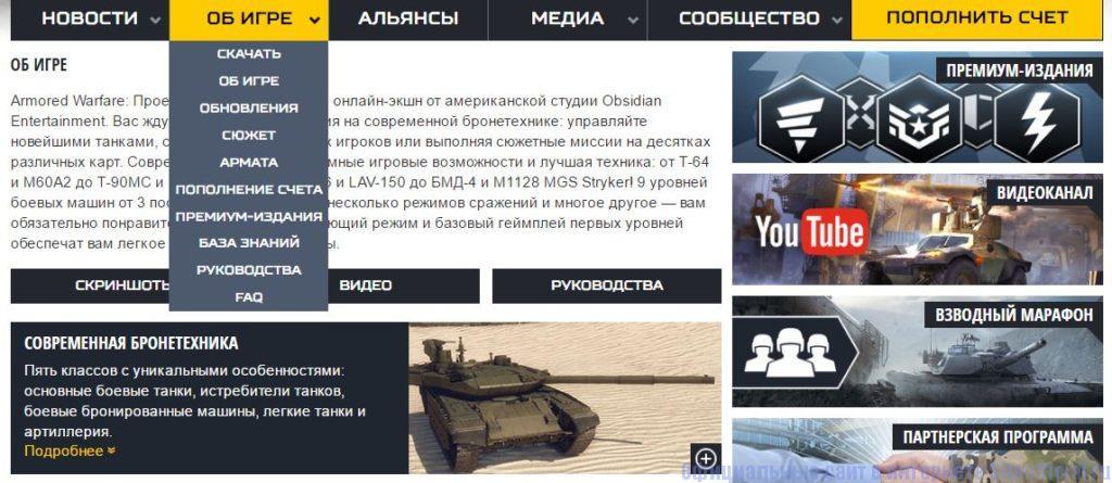 """Армата игра официальный сайт - Вкладка """"Об игре"""""""