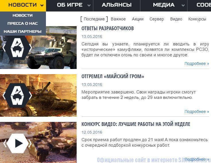 """Армата игра официальный сайт - Вкладка """"Новости"""""""