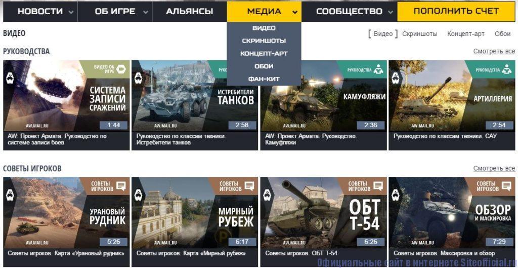 """Армата игра официальный сайт - Вкладка """"Медиа"""""""