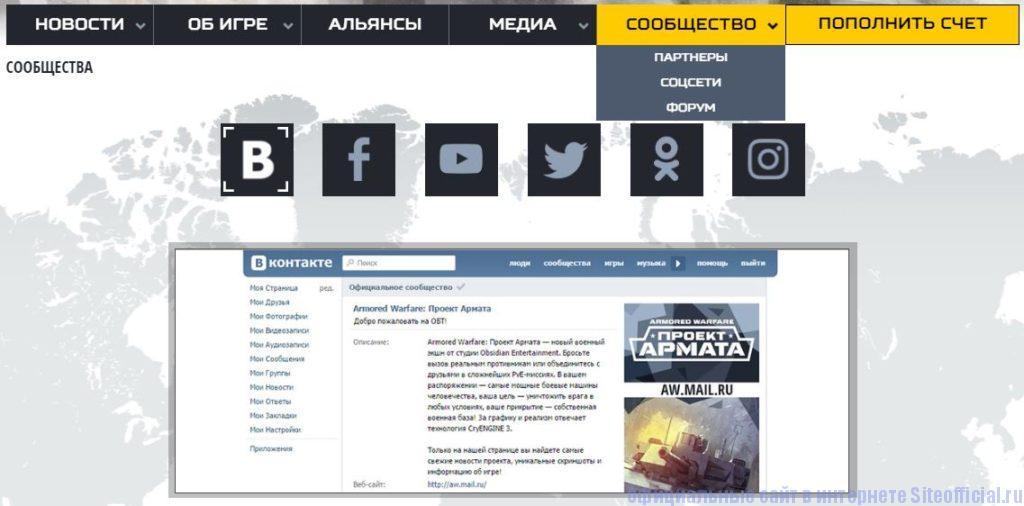"""Армата игра официальный сайт - Вкладка """"Сообщество"""""""
