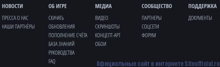 Армата игра официальный сайт - Вкладки
