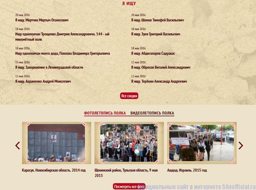 Официальный сайт бессмертного полка,бессмертный полк официальный сайт поиск по фамилии - Вкладки