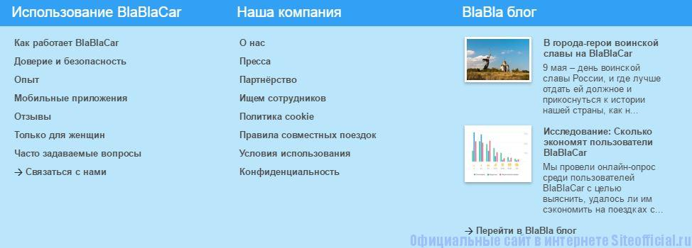 Бла бла кар официальный сайт - Вкладки