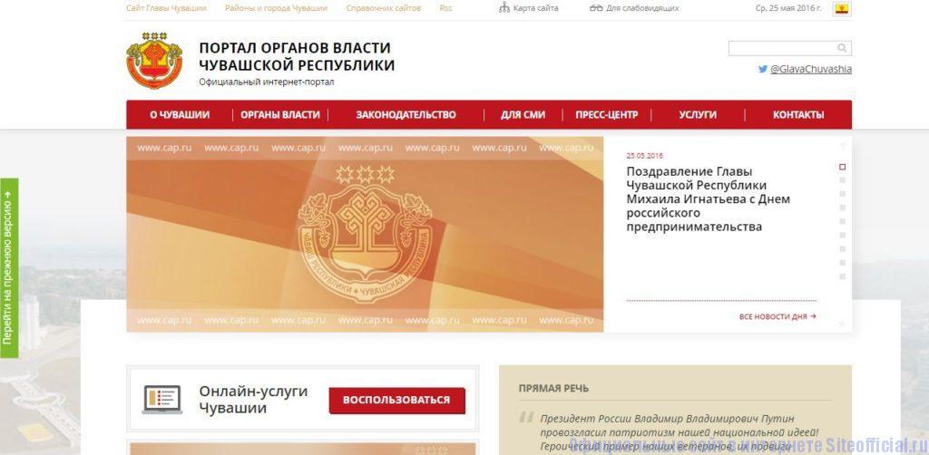 Чувашская Республика официальный сайт - Главная страница