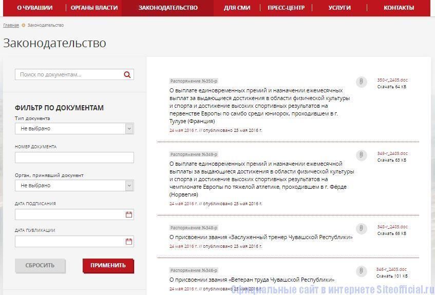 """Чувашская Республика официальный сайт - Вкладка """"Законодательство"""""""