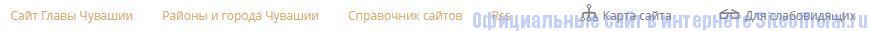 Чувашская Республика официальный сайт - Вкладки