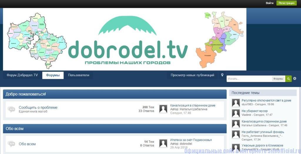 Добродел официальный сайт Московская область - Главная страница