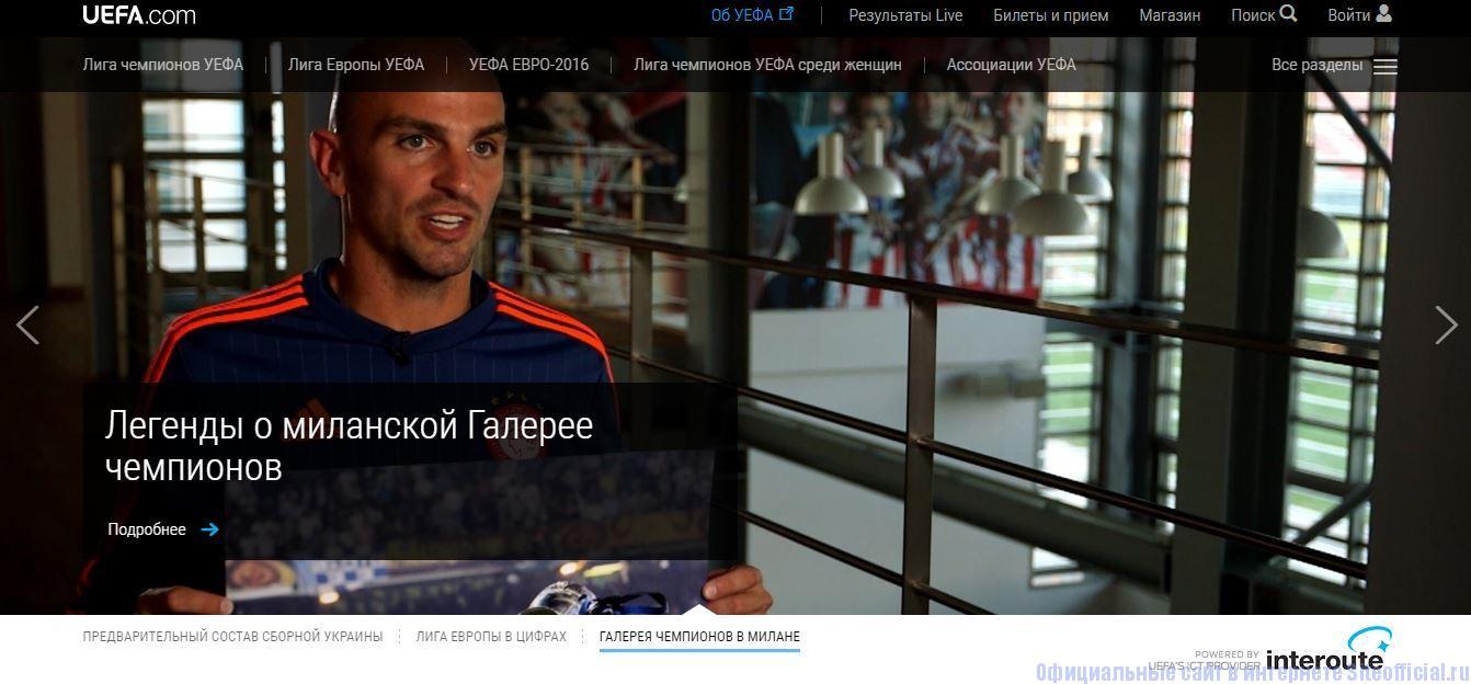 Официальный сайт Чемпионата Европы по футболу 2016 - Главная страница