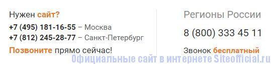 Фабрика сайтов официальный сайт - Номера телефонов