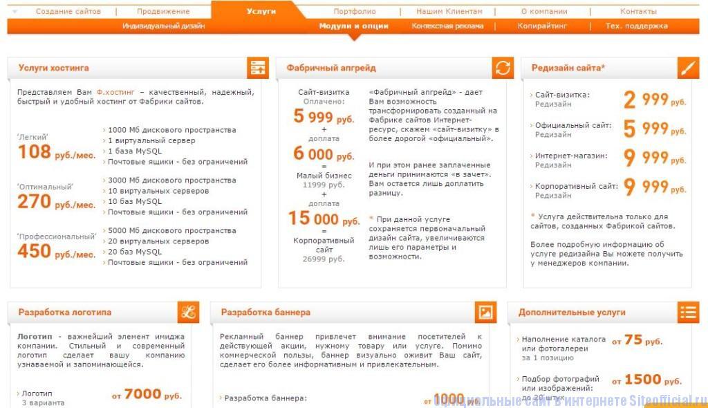 """Фабрика сайтов официальный сайт - Вкладка """"Услуги"""""""