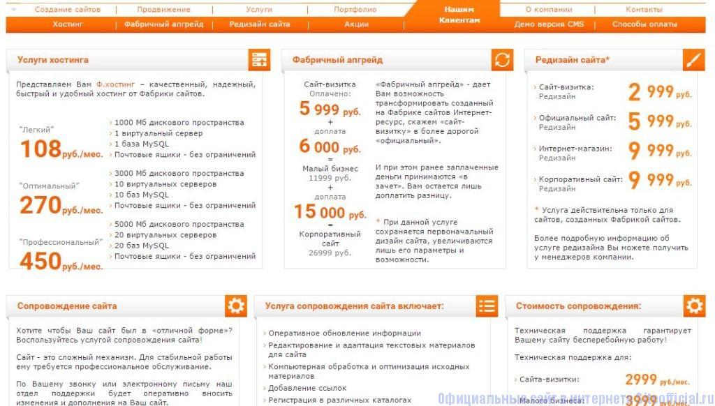 """Фабрика сайтов официальный сайт - Вкладка """"Нашим клиентам"""""""