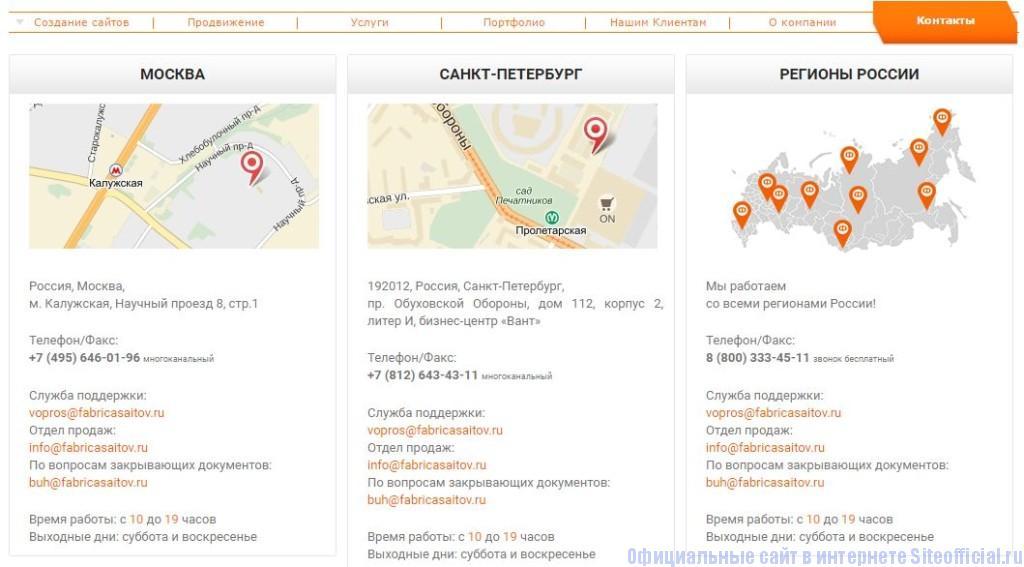 """Фабрика сайтов официальный сайт - Вкладка """"Контакты"""""""