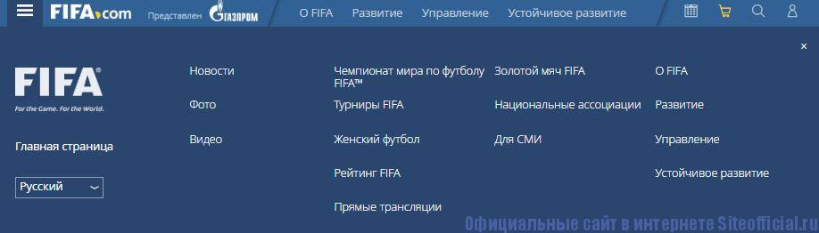 Чемпионат мира по футболу 2018 официальный сайт - Вкладки