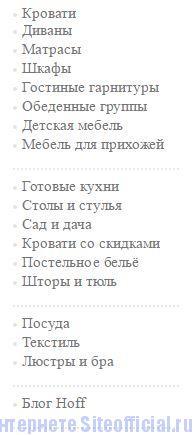 Хофф официальный сайт - Вкладки