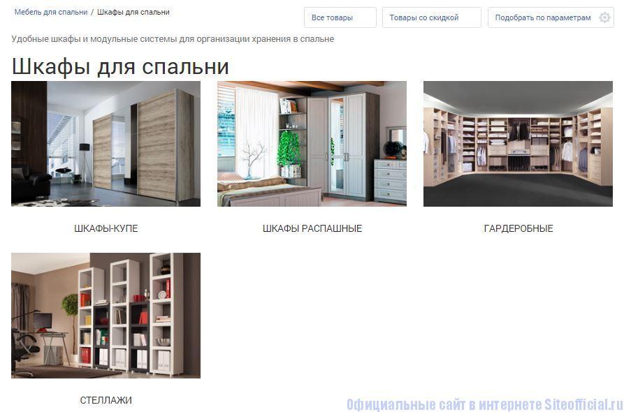 Хофф официальный сайт - Список товаров