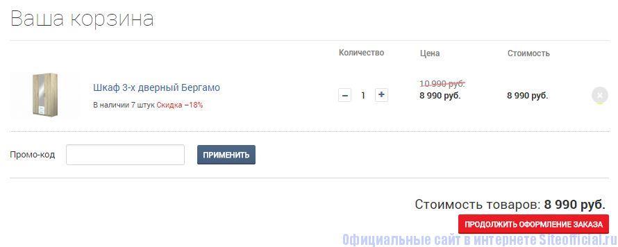 Хофф официальный сайт - Корзина