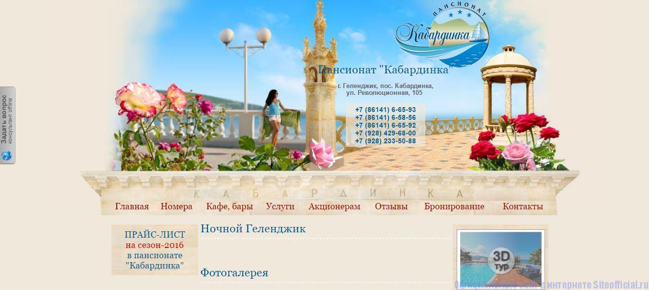 Кабардинка пансионат Кабардинка официальный сайт - Главная страница