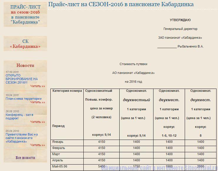 """пансионат Кабардинка официальный сайт - Вкладка """"Прайс-лист"""""""