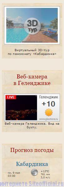 Кабардинка пансионат Кабардинка официальный сайт - Вкладки