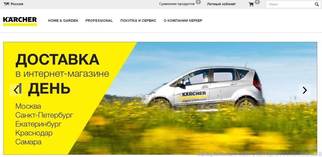 Керхер официальный сайт цены - Главная страница