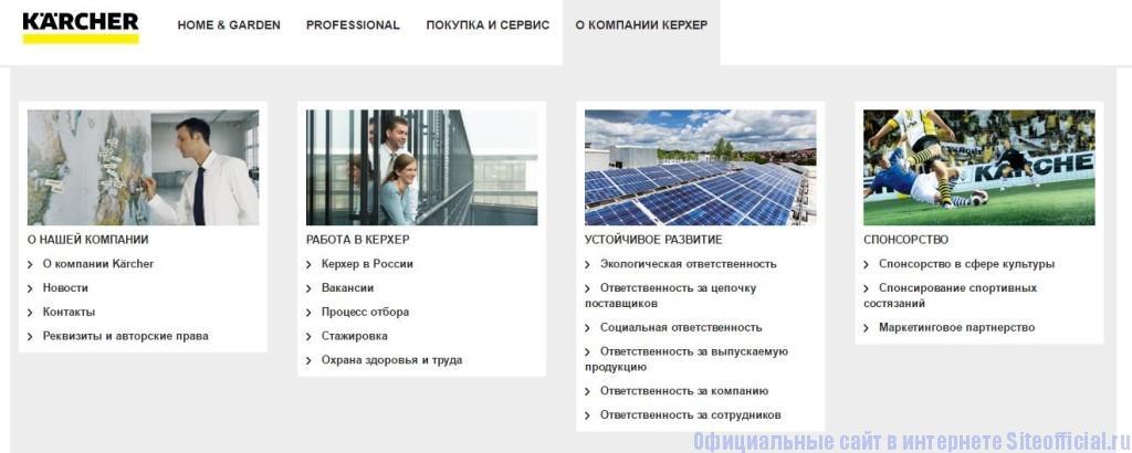 """Керхер официальный сайт цены - Вкладка """"О компании Керхер"""""""