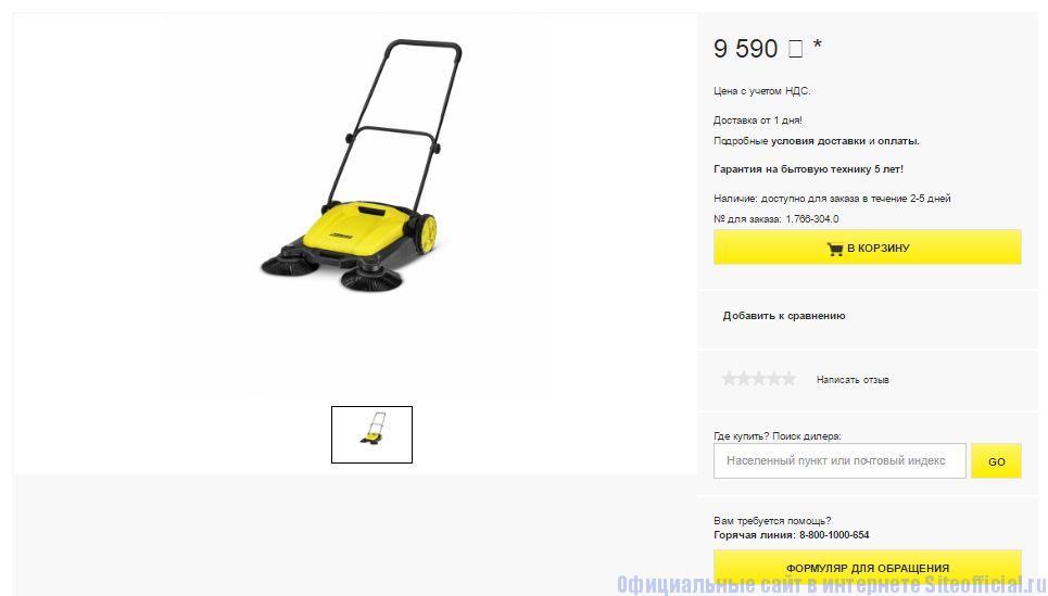 Керхер официальный сайт цены - Описание товара