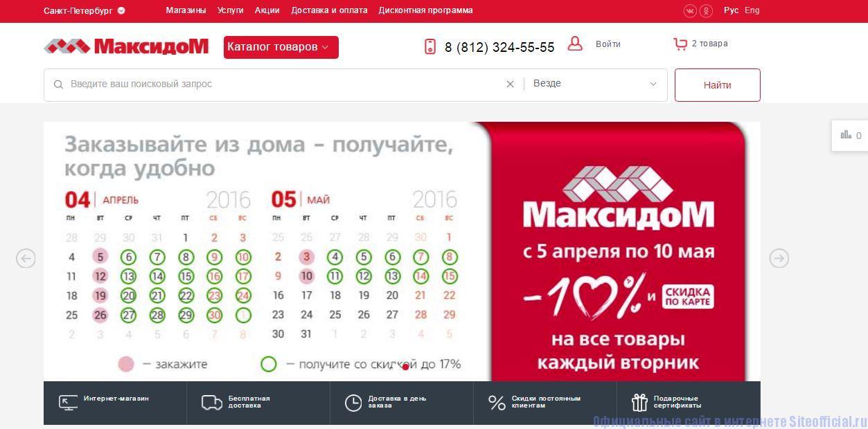 Максидом СПб каталог официальный сайт - Главная страница