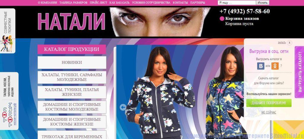 Трикотаж Натали Иваново официальный сайт - Главная страница