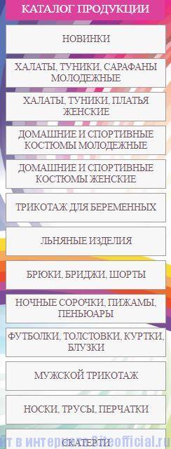 Трикотаж Натали Иваново официальный сайт - Каталог продукции
