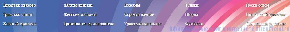 Трикотаж Натали Иваново официальный сайт - Вкладки