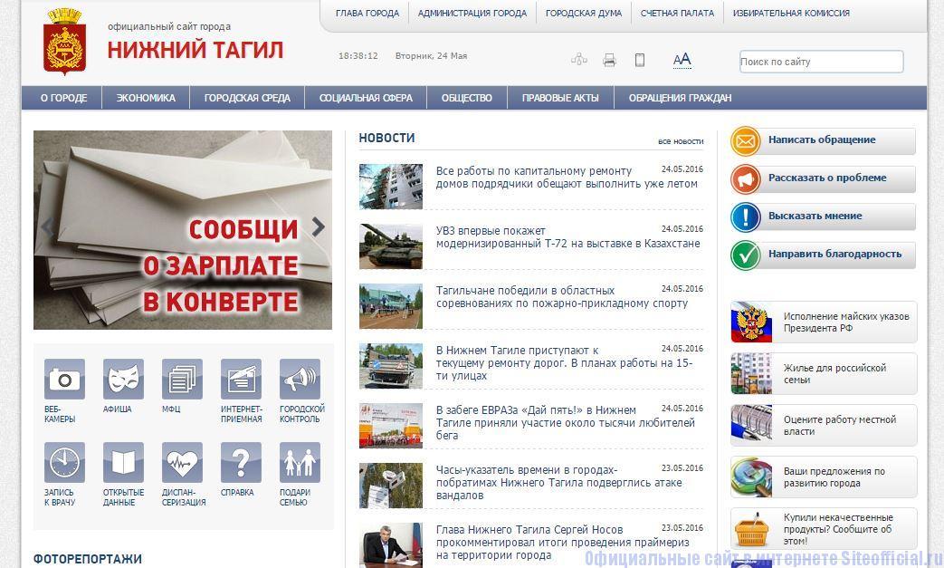 Официальный сайт Нижнего Тагила - Главная страница