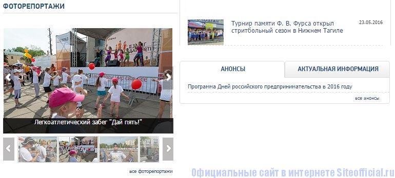 Официальный сайт Нижнего Тагила - Вкладки
