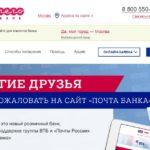 Почта Банк официальный сайт