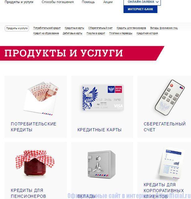 """Почта Банк официальный сайт - Вкладка """"Продукты и услуги"""""""
